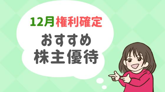 12月権利確定の株主優待15選!人気の優待が勢ぞろい