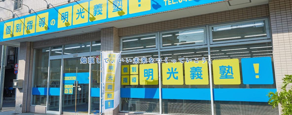 明光ネットワークジャパン 株主優待