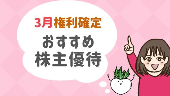 3月権利確定の株主優待25選!