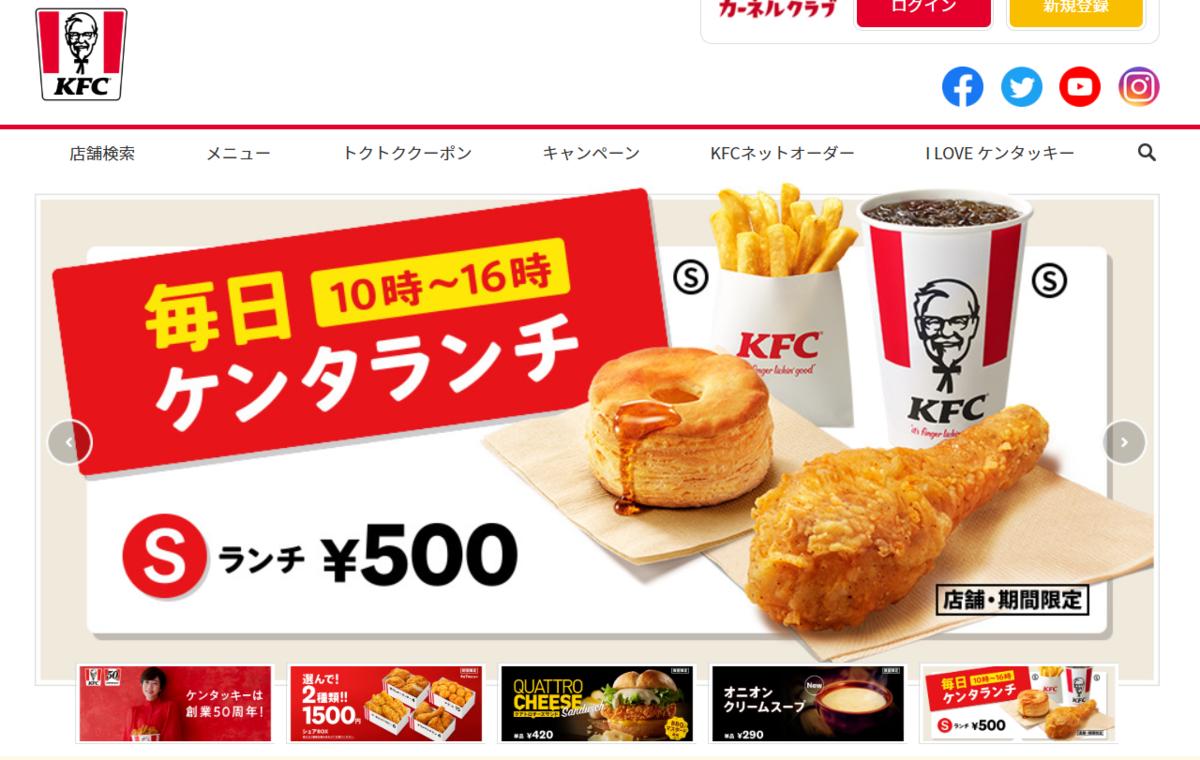 日本KFC 株主優待