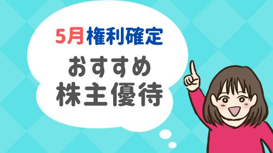 5月権利確定の株主優待9選!買物券や食品が充実
