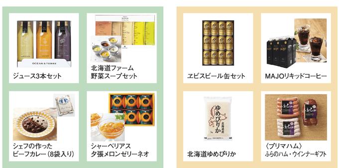 タカラ&カンパニー株主優待