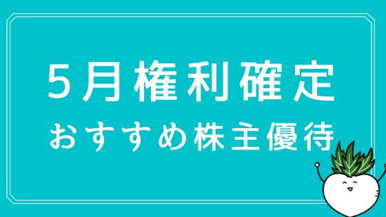 【2020年版】5月の株主優待おすすめ9選!