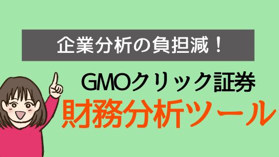 GMOクリック証券の「財務分析ツール」が凄い!企業分析の負担が大幅減!