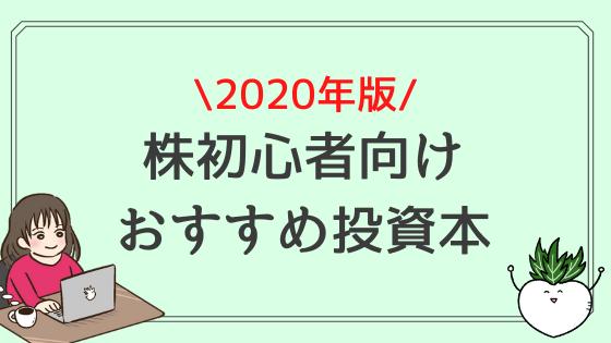 f:id:sumire100m:20200713173909p:plain