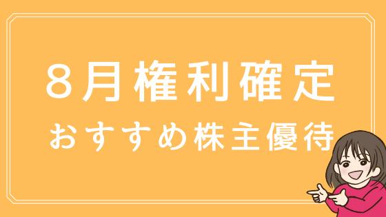 8月のおすすめ株主優待