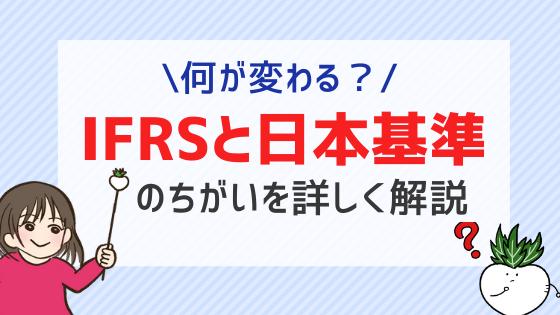 IFRSと日本基準の違いを詳しく解説!IFRS導入で何が変わるの?