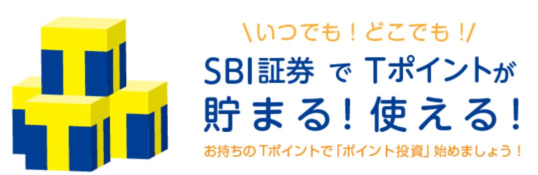 SBI証券でTポイントが貯まる