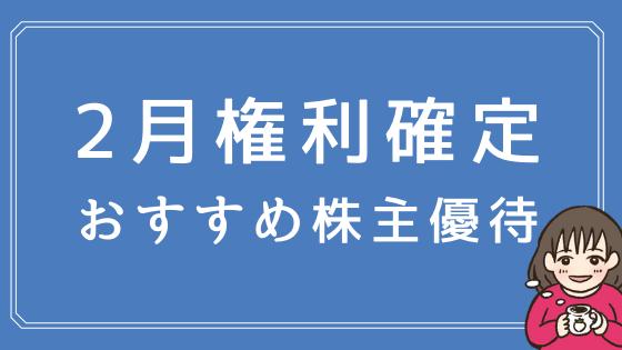 【2021年版】2月の株主優待おすすめ15選!食品・雑貨優待が充実♪