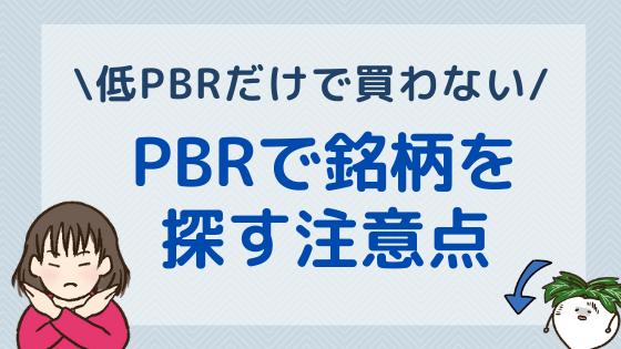 PBRで銘柄を探す注意点!低PBRだけで買ってはいけない?