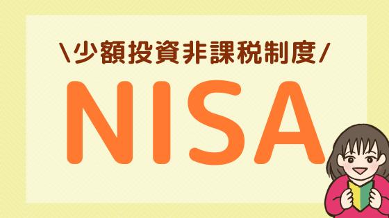 NISA(ニーサ)とは?どんな銘柄がNISAに向いてるの?