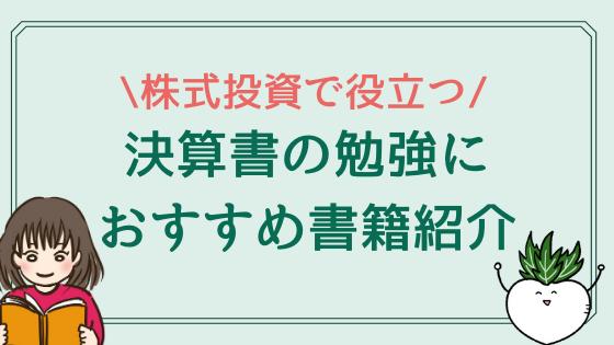 f:id:sumire100m:20210308153041p:plain