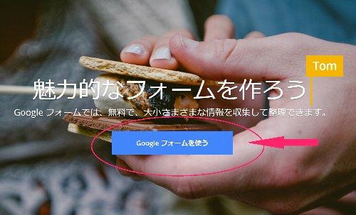 2019-02-15googleでメールフォーム5