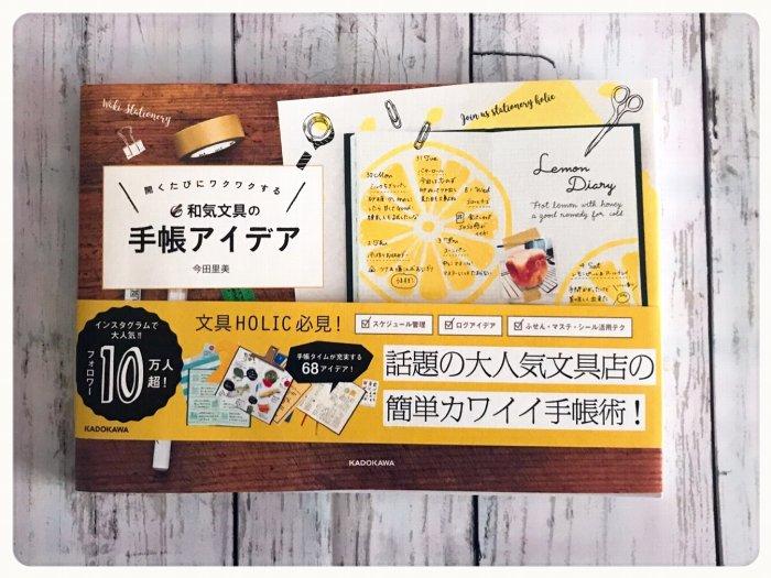 2019-04-30手帳アイデア和気文具
