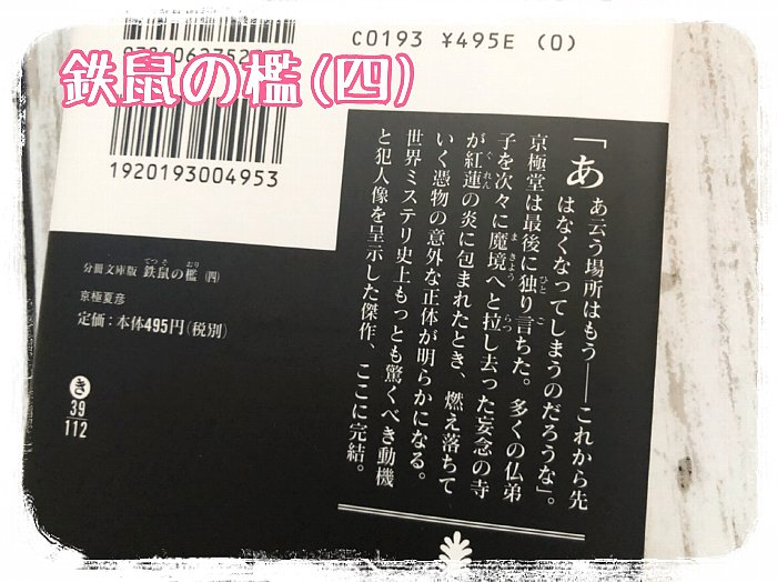 2020-03-11鉄鼠の檻4文庫本裏