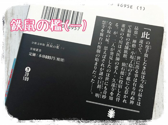 2020-03-11鉄鼠の檻1文庫本裏
