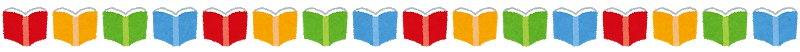f:id:sumire365books:20200601134310j:plain