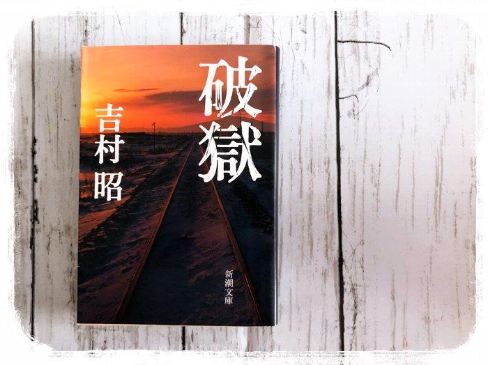 2020-06-30破獄-吉村昭