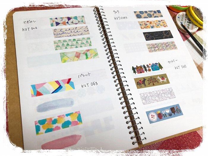 2020-07-08マステ帳3