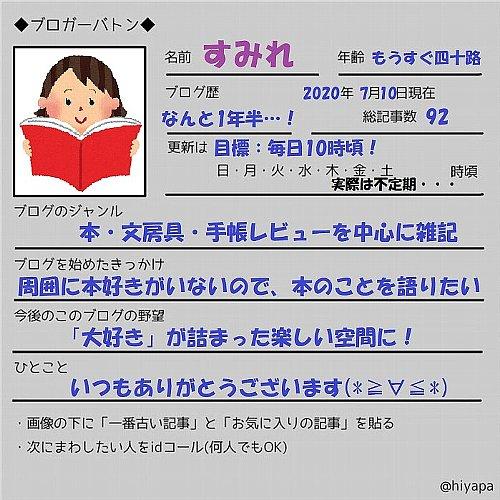 f:id:sumire365books:20200709114335j:plain