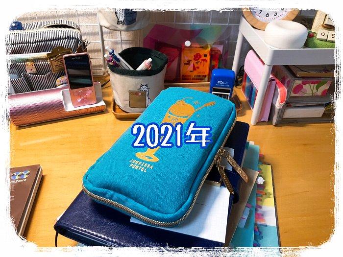 2021-01-31今年も頑張ります