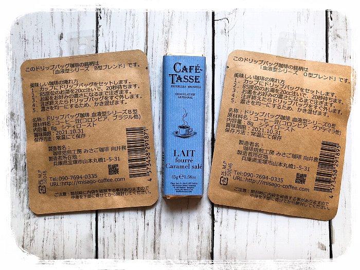 2021-02-27コーヒーとチョコ2