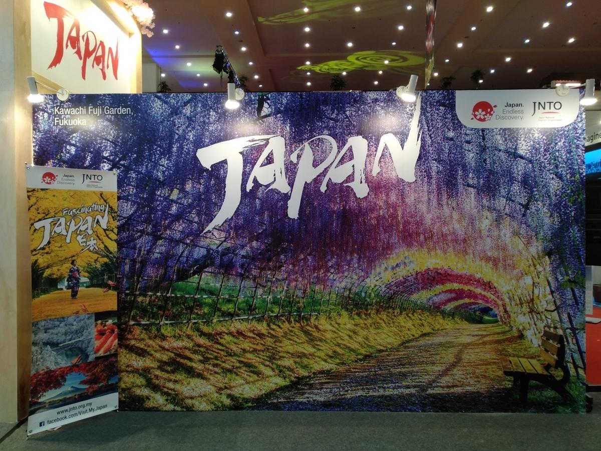 日本のブース2