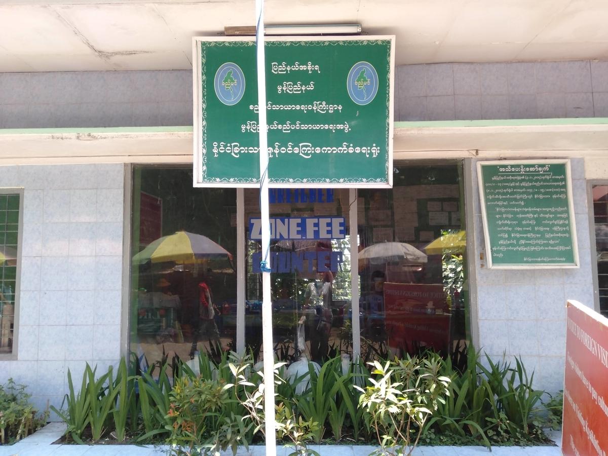 外国人入場料のオフィス