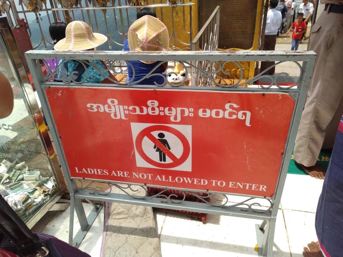 女性の接近を禁止する看板