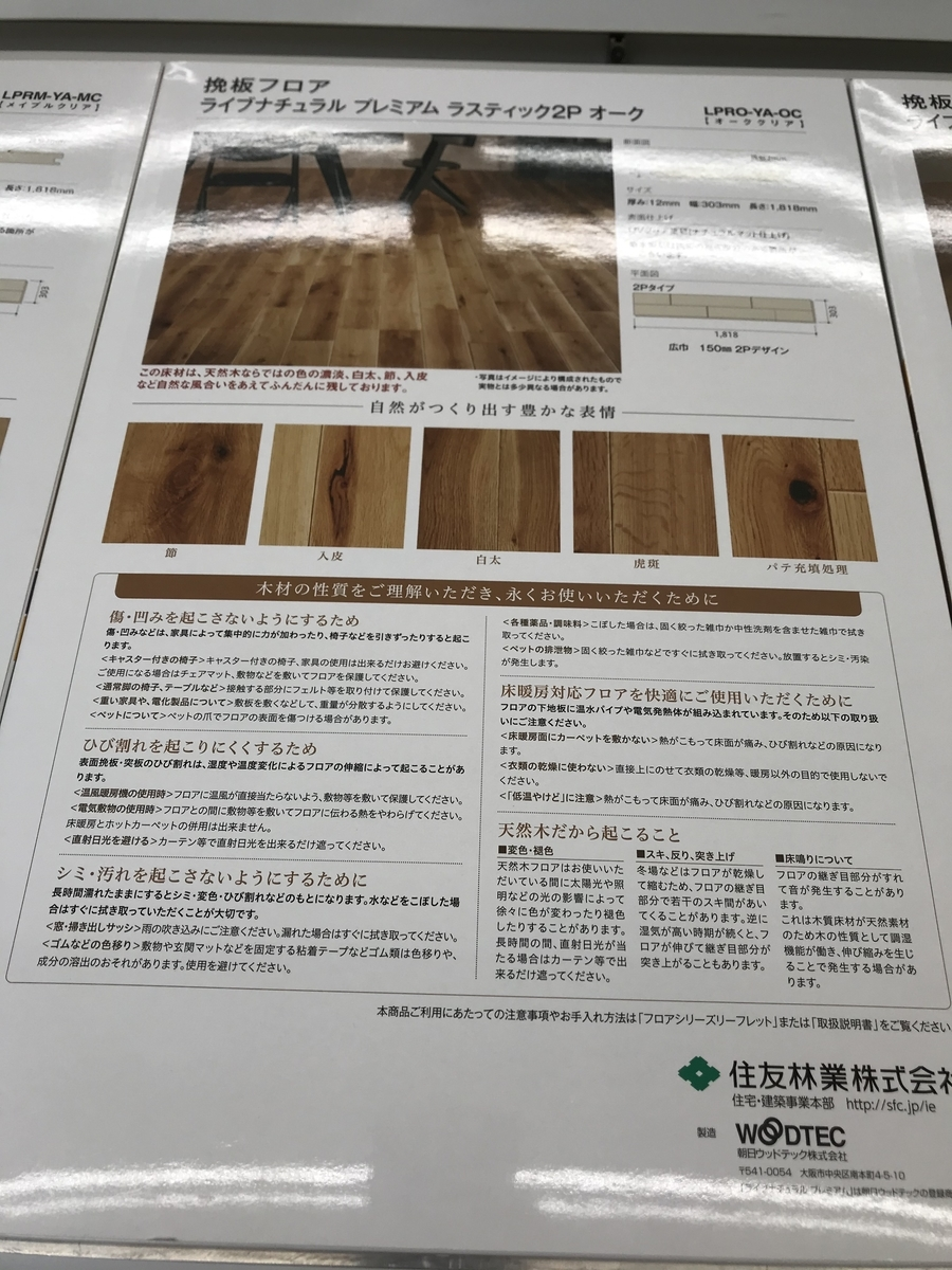 f:id:sumitomoringyokikorin2020:20191104151302j:plain