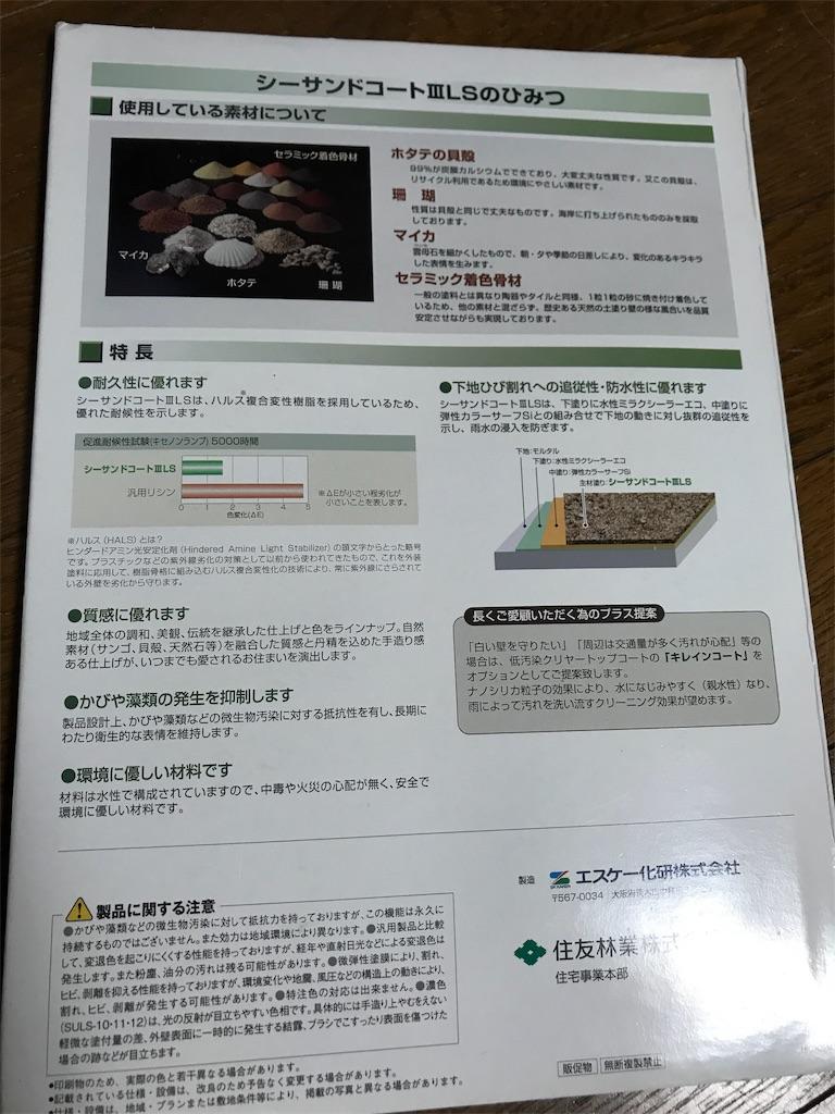 f:id:sumitomoringyokikorin2020:20191113164436j:image