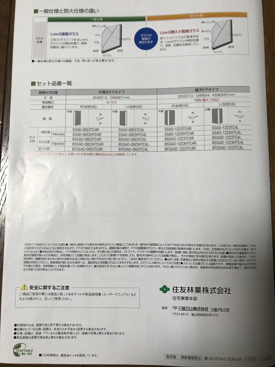 f:id:sumitomoringyokikorin2020:20191115160725j:plain