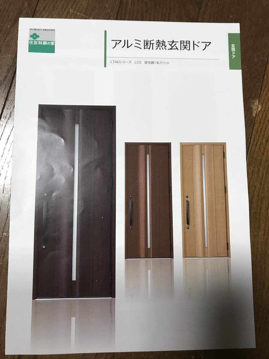 f:id:sumitomoringyokikorin2020:20191115160759j:plain