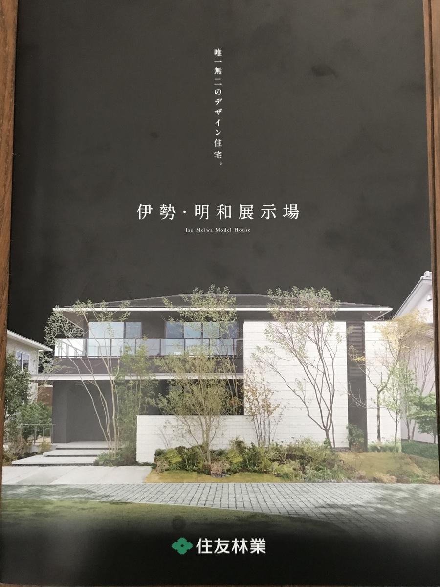 f:id:sumitomoringyokikorin2020:20200102145641j:plain