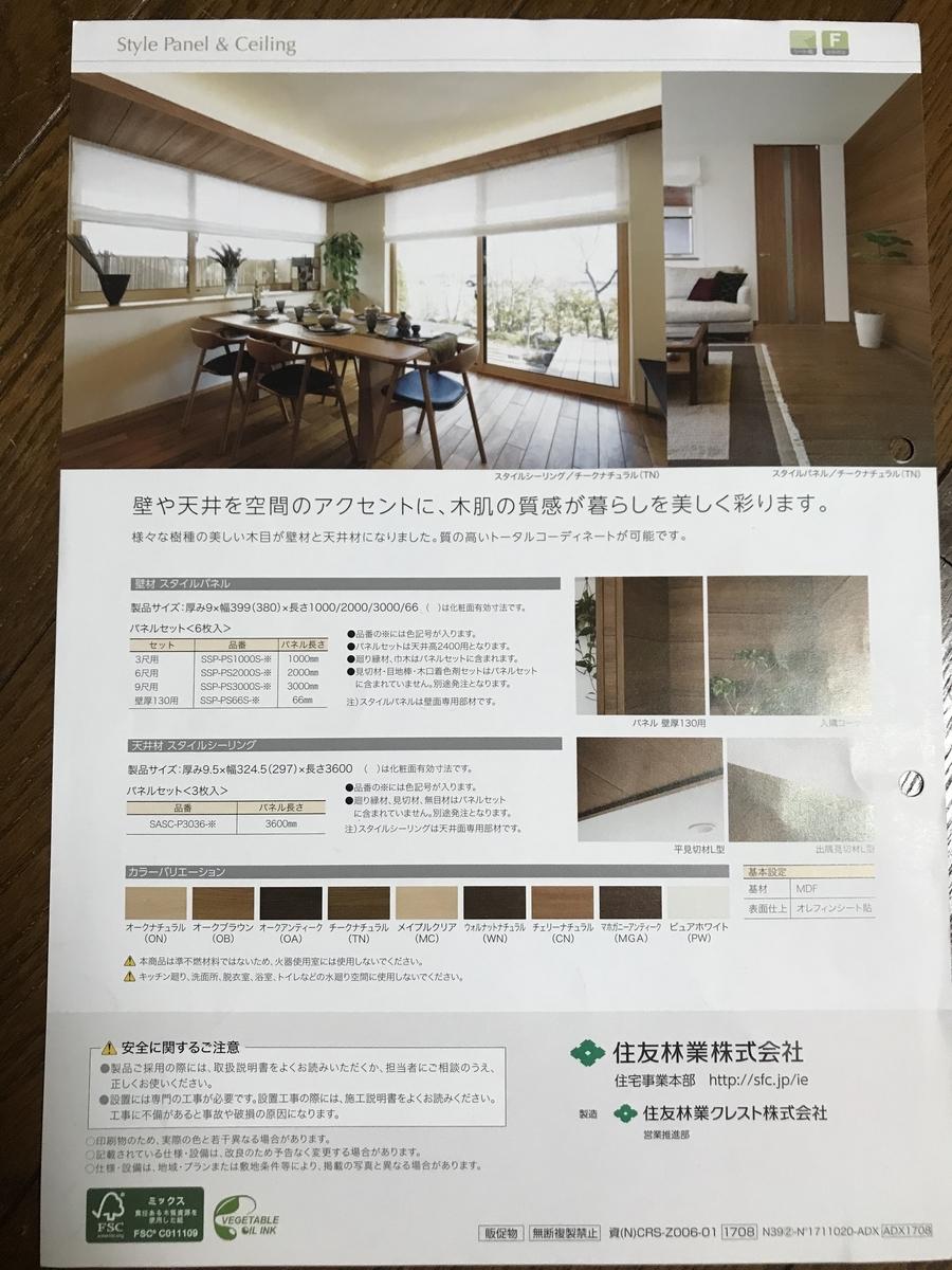 f:id:sumitomoringyokikorin2020:20200117212850j:plain
