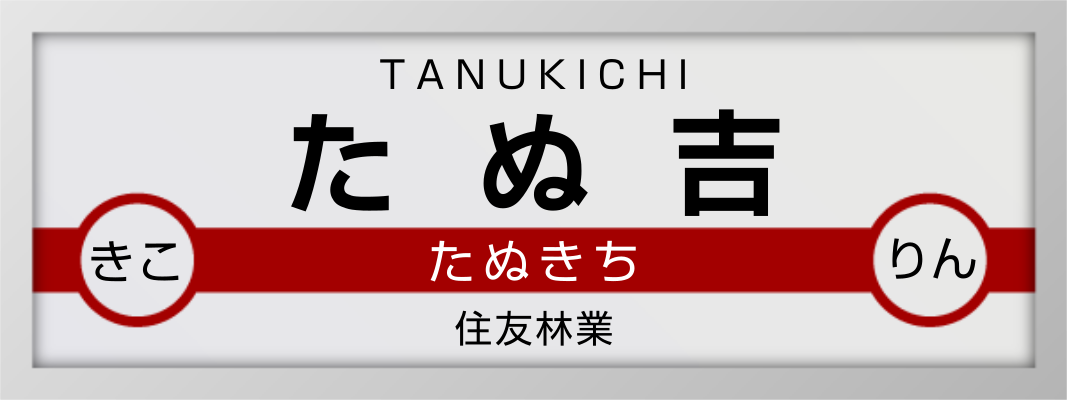 f:id:sumitomoringyokikorin2020:20200220221726p:plain