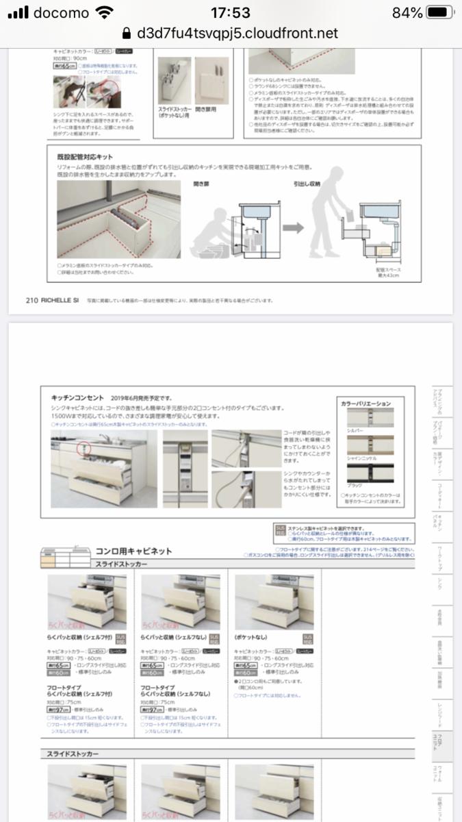 f:id:sumitomoringyokikorin2020:20200223214331p:plain