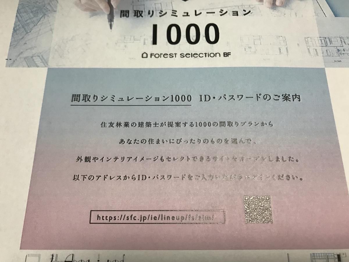 f:id:sumitomoringyokikorin2020:20200226205255j:plain