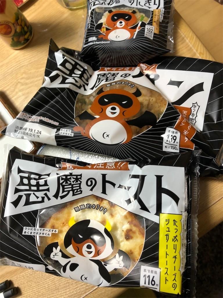 f:id:sumiyaki0903:20190122185918j:image