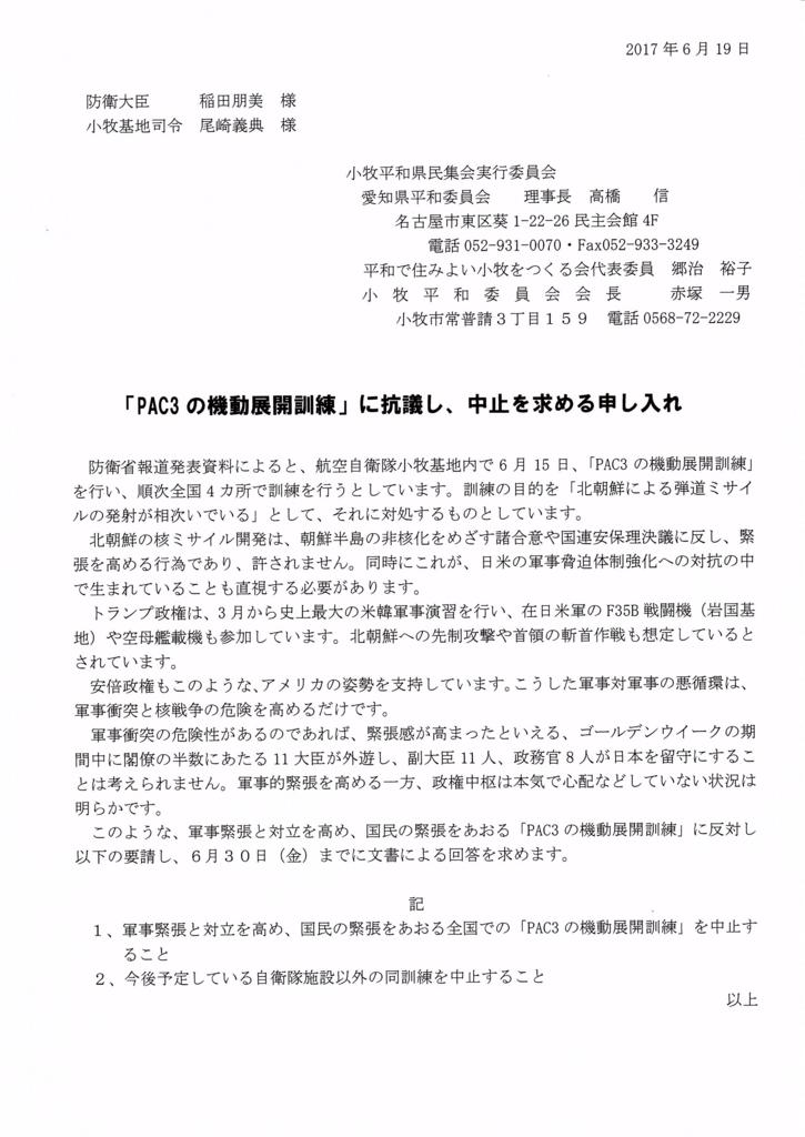 f:id:sumiyoikomaki:20170620171833j:plain