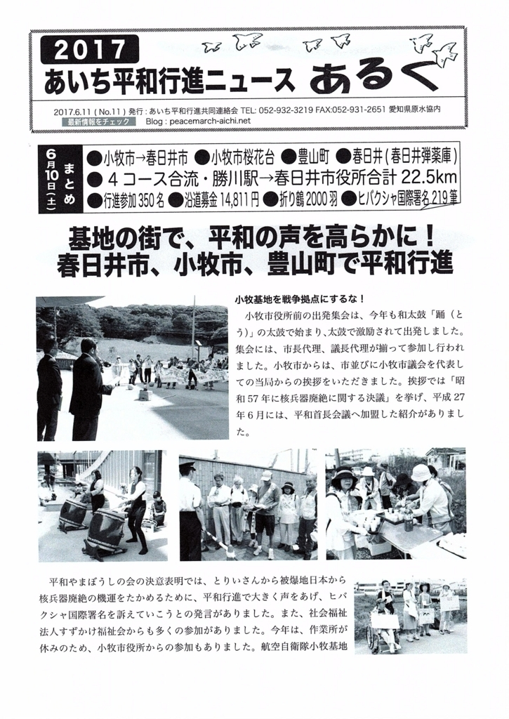 f:id:sumiyoikomaki:20170621112519j:plain