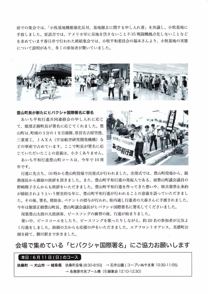 f:id:sumiyoikomaki:20170621112539j:plain