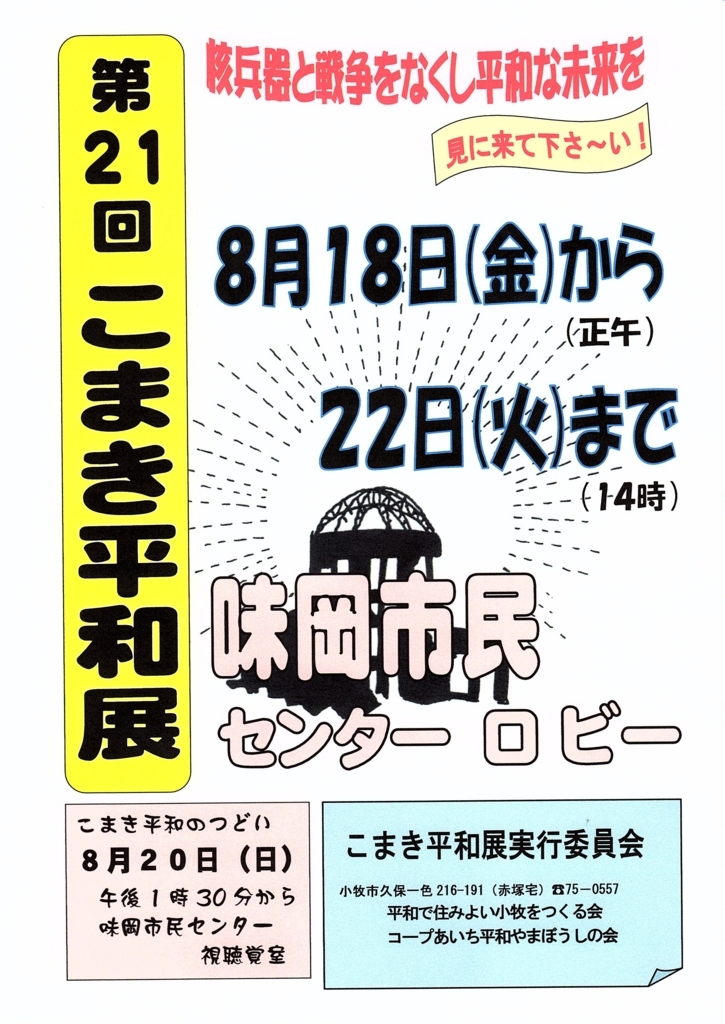 f:id:sumiyoikomaki:20170803172757j:plain