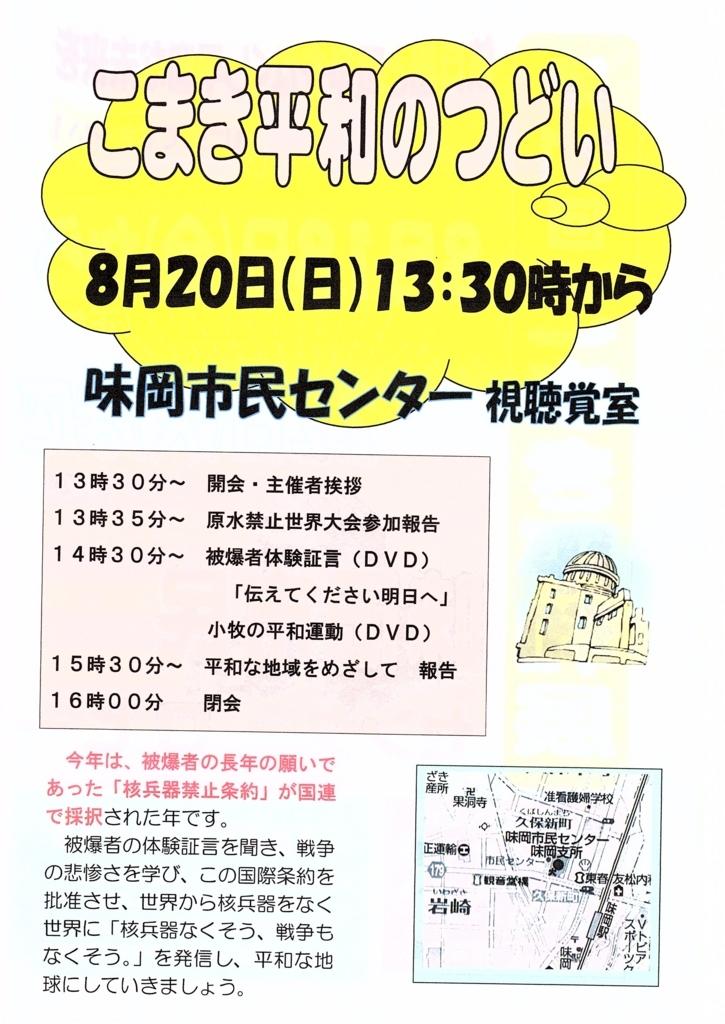 f:id:sumiyoikomaki:20170816184337j:plain