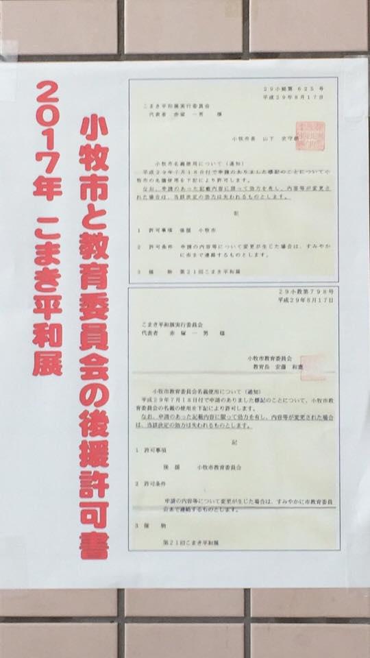 f:id:sumiyoikomaki:20170818191323j:plain