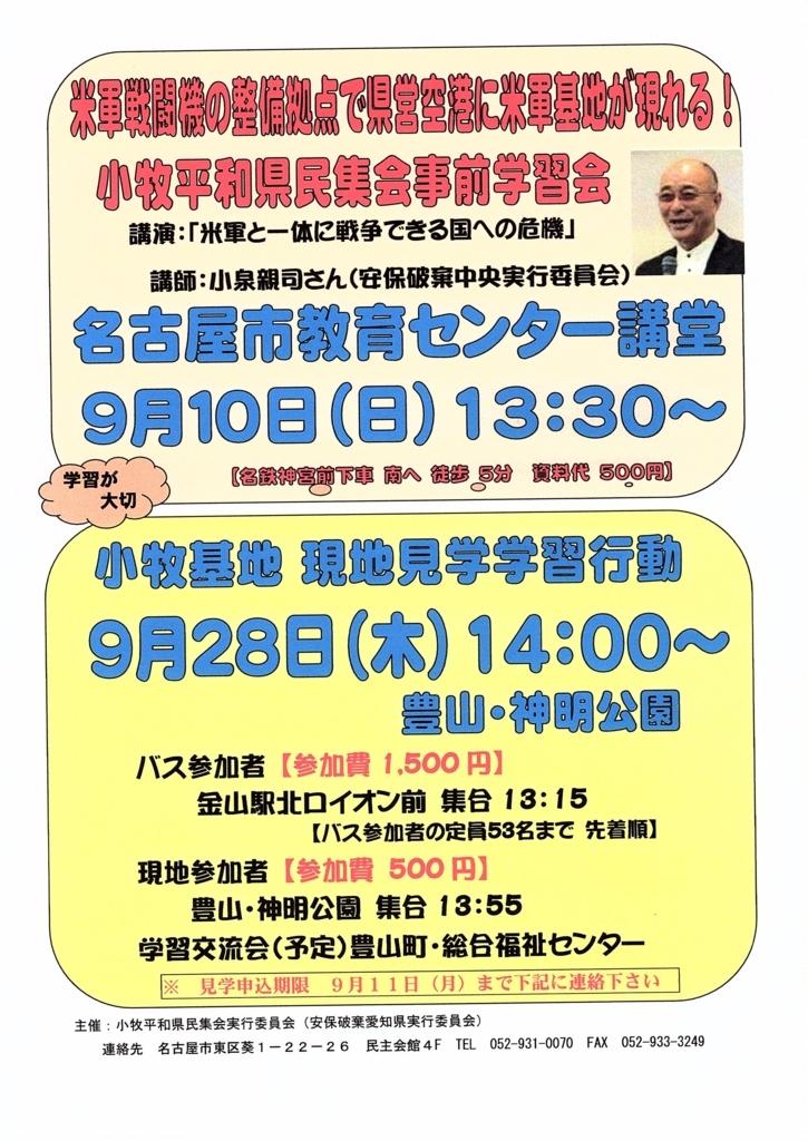 f:id:sumiyoikomaki:20170901110959j:plain