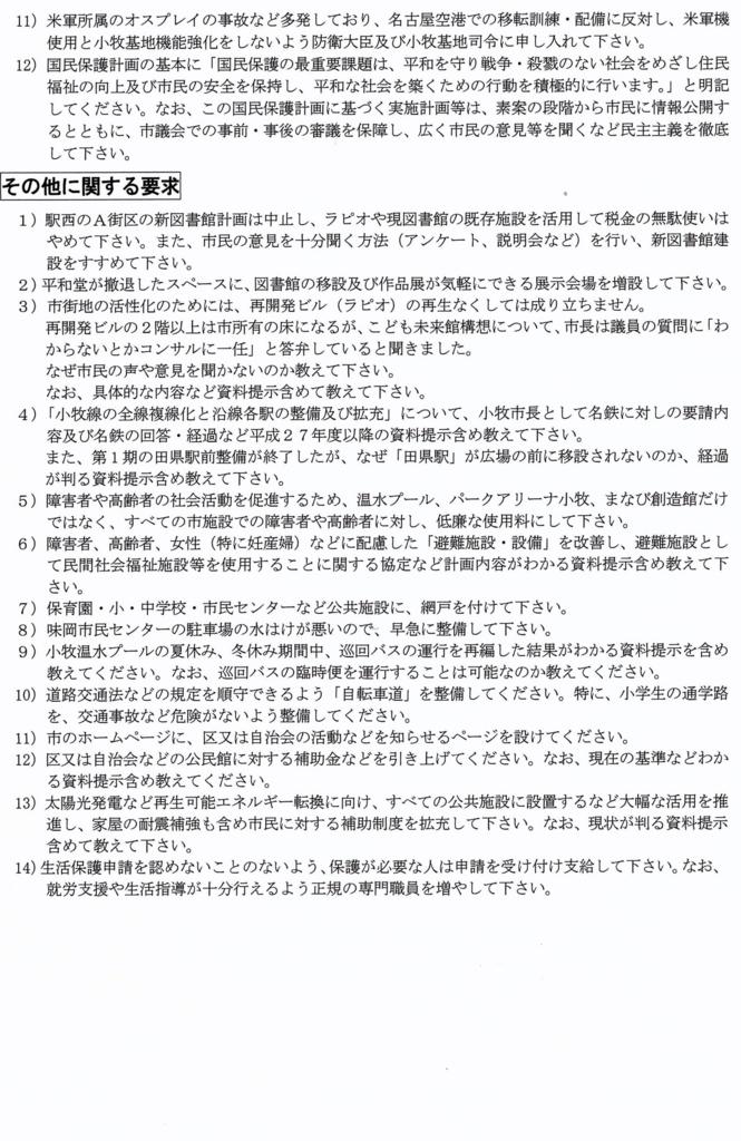 f:id:sumiyoikomaki:20171006200620j:plain