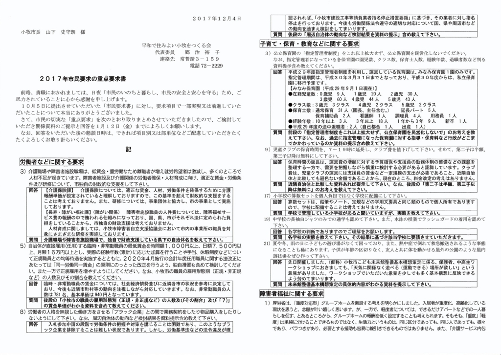 f:id:sumiyoikomaki:20171209094445j:plain