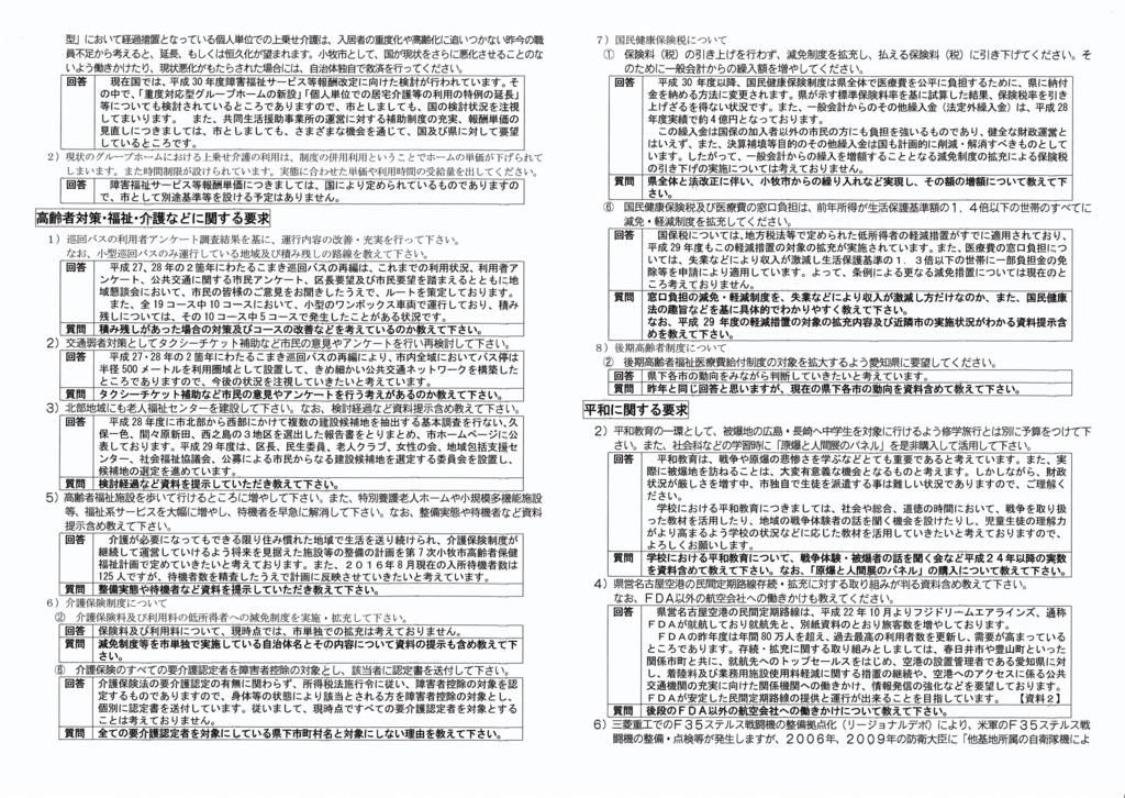 f:id:sumiyoikomaki:20171209094510j:plain