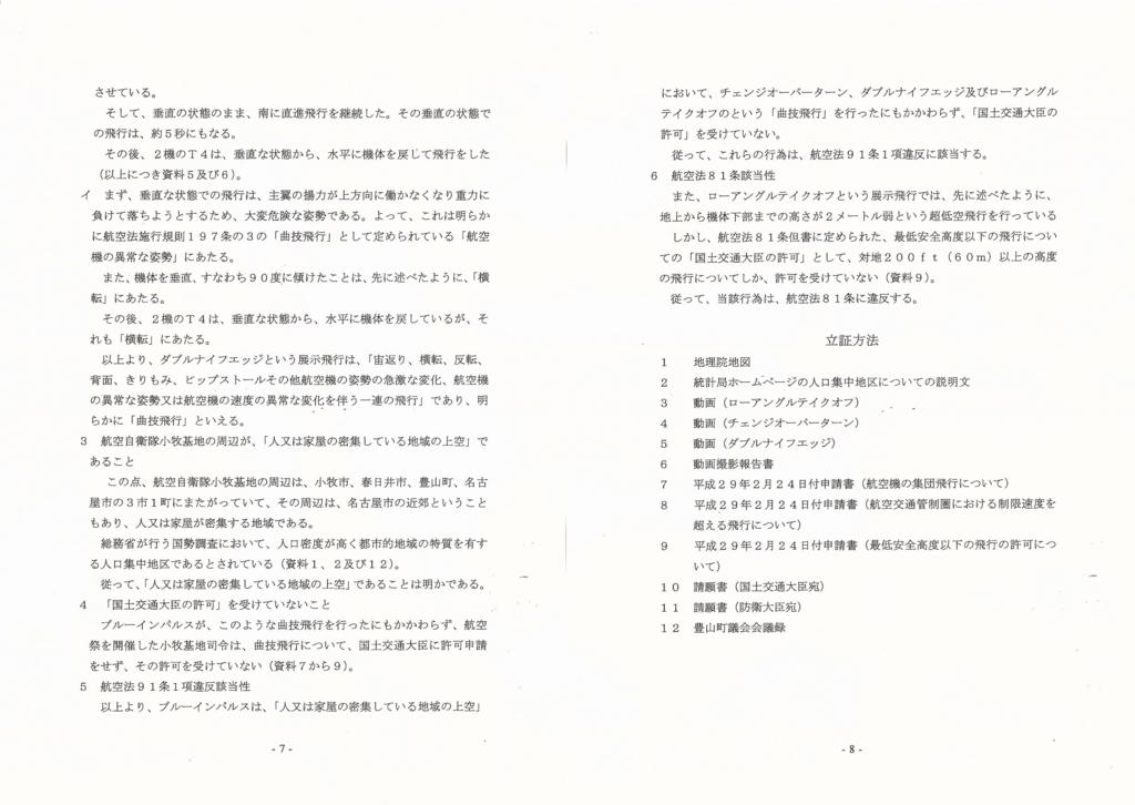 f:id:sumiyoikomaki:20180127152500j:plain